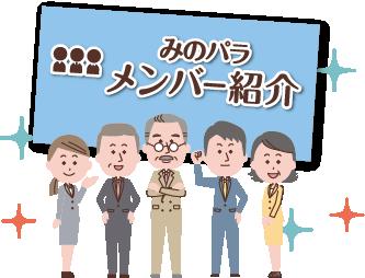 みのパラメンバー紹介